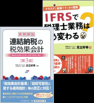 連結納税の税効果会計、IFRSで税理士業務はどう変わる