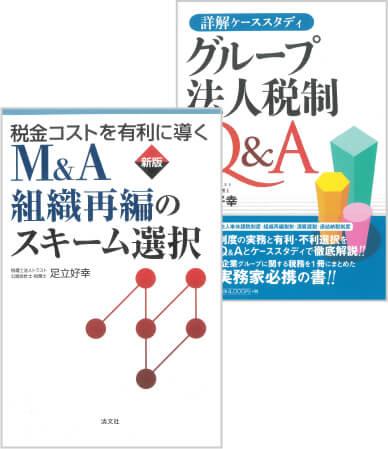 グループ法人税制、M&A 組織再編のスキーム選択